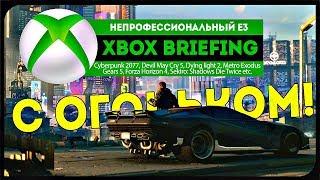 XBOX Briefing 2018 ● неПРОФЕССИОНАЛЬНЫЙ Е3