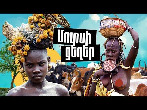 MURSI HAMAR TRIBE Վայրի ցեղերը Եթովպիայում.ԱՖՐԻԿԱ «Տնից հեռու»  ՄԱՍ 1
