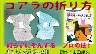 折り紙のコアラの折り方動画です。Origami Koala(創作動物折り紙作品)...