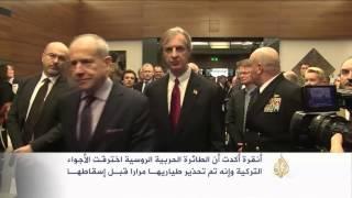 العلاقات التركية الروسية عام 2015