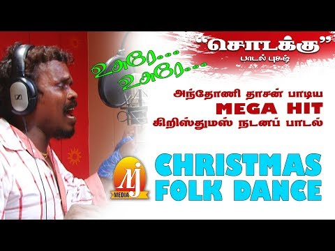 Christmas Tamil New Folk Dance Song 2018