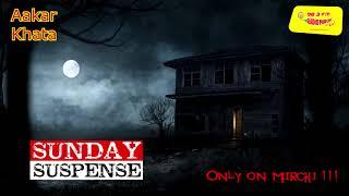 Sunday Suspense | Himadri Kishore Dasgupta | Aankar Khata | আঁকার খাতা | Mirchi Bangla | Mirchi 98.3