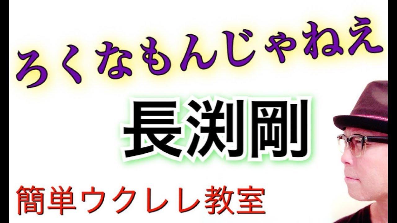 ろくなもんじゃねえ / 長渕剛【ウクレレ 超かんたん版 コード&レッスン付】GAZZLELE
