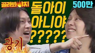 """[골라봐야지] """"진짜 돌+아이 아니야?!"""" 오늘만 사는 막드립의 대가 돌불허전 김희철(KIM HEE CHUL) #아는형님 #JTBC봐야지"""