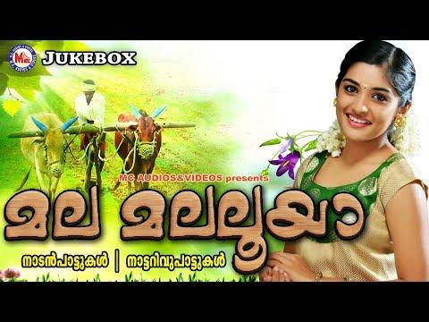 ഏറ്റുപാടാൻകൊതിച്ചനാടൻപാട്ടുകൾ | Nadanpattukal in Malayalam | Nadan Pattu Malayalam | Folk Songs