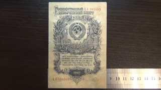 Обзор банкнота 1 рубль, 1947 год, Государственный Казначейский Билет СССР, Бонистика, нумизматика, к