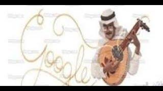جوجل يحتفل بذكرى  الفنان والمطرب طلال مداح