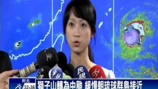 「獅子山」轉為中颱 週末北台灣有雨
