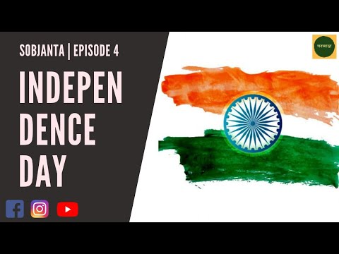 SOBJANTA | Episode 4 | INDEPENDENCE DAY special | PUBLIC INTERVIEW | INDIA | KOLKATA