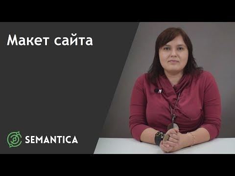 Макет сайта: что это такое и для чего он нужен | SEMANTICA