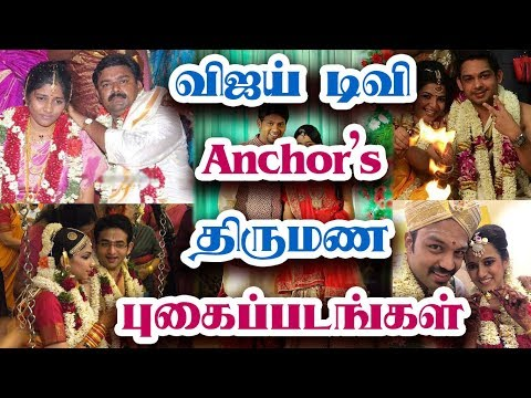 விஜய் டிவி தொகுப்பாளர்கள் திருமணம் | Vijay Tv Anchors Marriage Photos