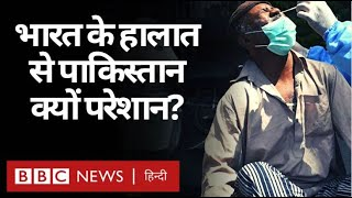 Coronavirus India Update : India में Corona के हालात से Pakistan क्यों हो रहा परेशान? (BBC Hindi)