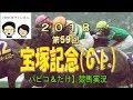 【パピコ&たけ】#11 競馬実況 2018 GⅠ 阪神11R 宝塚記念