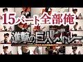 【進撃の巨人OPメドレー】Attack on Titan Medley/紅蓮の弓矢~自由の翼~心臓を捧げよ