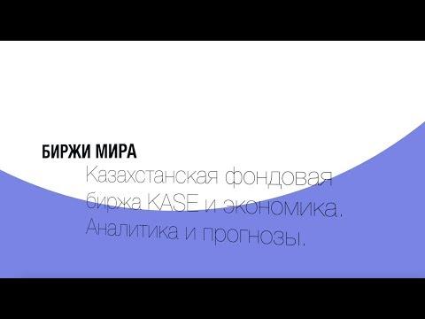 Биржи мира. Казахстанская фондовая биржа KASE. Прогнозы и аналитика по Казахстану.