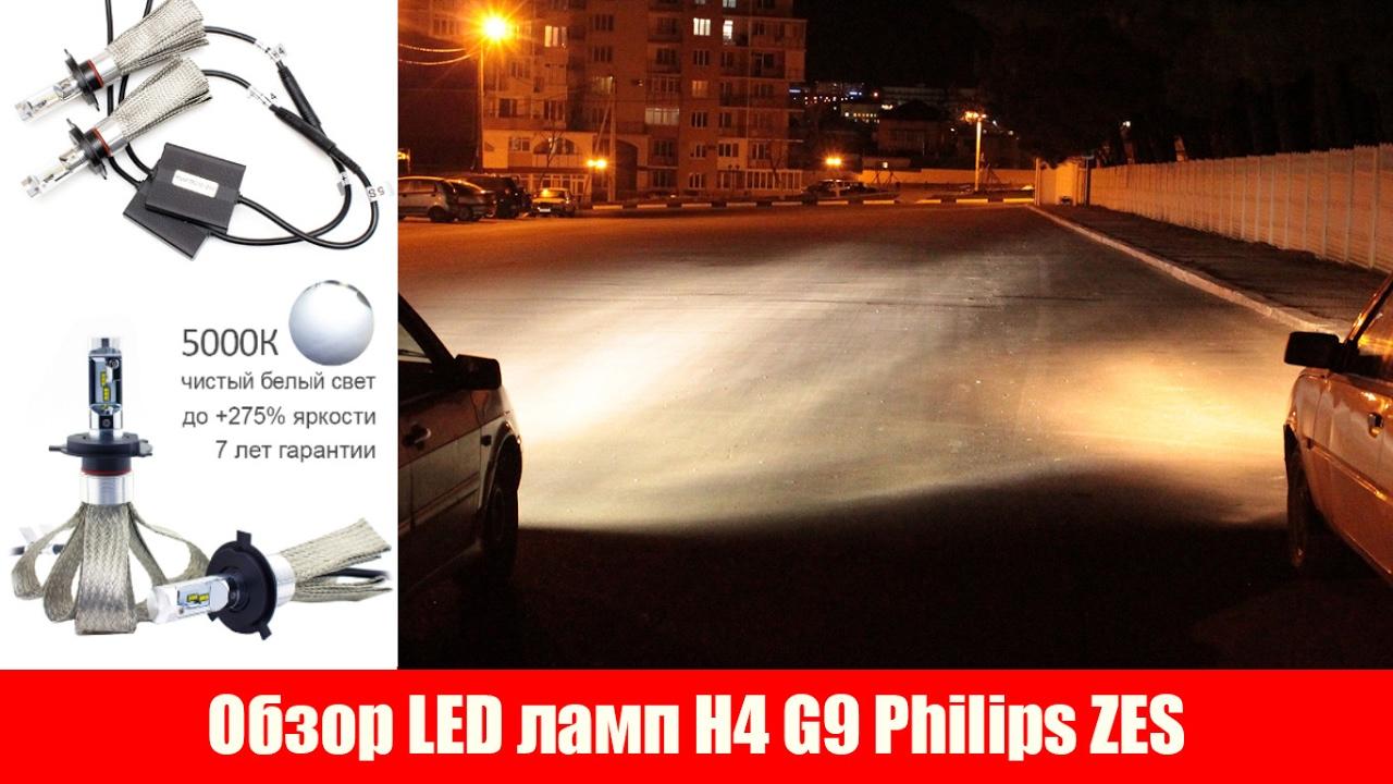 led g9 philips zes h4 youtube. Black Bedroom Furniture Sets. Home Design Ideas