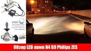LED автолампы G9 Philips ZES H4. Обзор и сравнение
