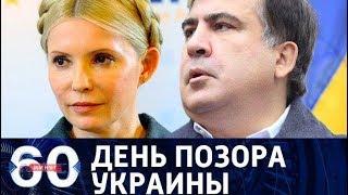 60 минут. День позора Украины: чем обернется