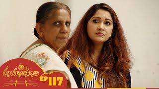 Raja Yogaya | Episode 117 - (2018-12-25) | ITN Thumbnail