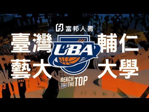 🔴ᴴᴰ預賽::臺灣藝大vs輔仁大學::男一級 106學年度富邦人壽UBA大專籃球聯賽 網路直播