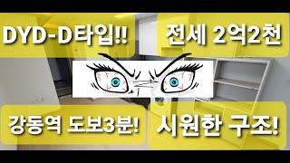 [강동구 전세] 강동역 3분!! DYD-D타입!! 풀옵…