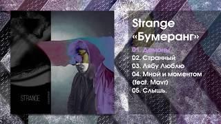 Strange - Бумеранг (Альбом, 2019)