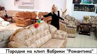Романтика -  КЛИП (ютуб версия)
