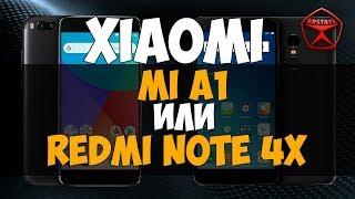 Xiaomi Mi A1 или Xiaomi Redmi Note 4X? / Арстайл /