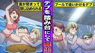 【漫画】生理的に受け付けないデブ男とプールの中に閉じ込められた美女はどうなるのか?デブと一緒にプールの中に閉じ込められたDQN女の末路・・・【マンガ動画】