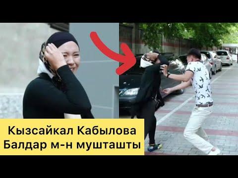 Кызсайкал Кабылова балдар м-н мушташып кетти.
