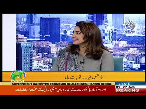 Aaj Pakistan With Sidra Iqbal | 1 September 2020 | Aaj News | AJ1F