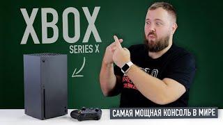 Распаковка Xbox Series X - самая мощная консоль в мире и что у нее общего с суперкомпьютером IBM