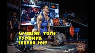 "Лучшие тяги турнира ""SEXTON-2017"""