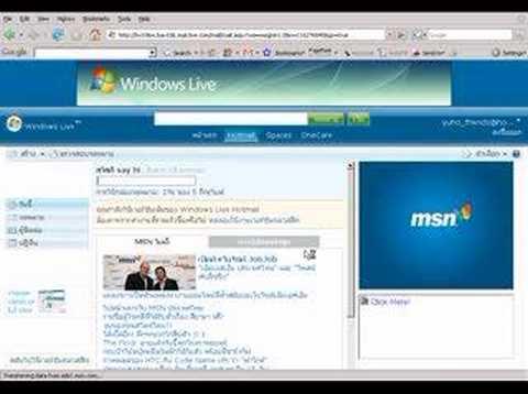 วิธีใช้เข้าสู่ windows live mail