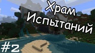 Minecraft прохождение карты -Храм Испытаний (v2)(Часть 2., 2012-11-15T13:49:50.000Z)