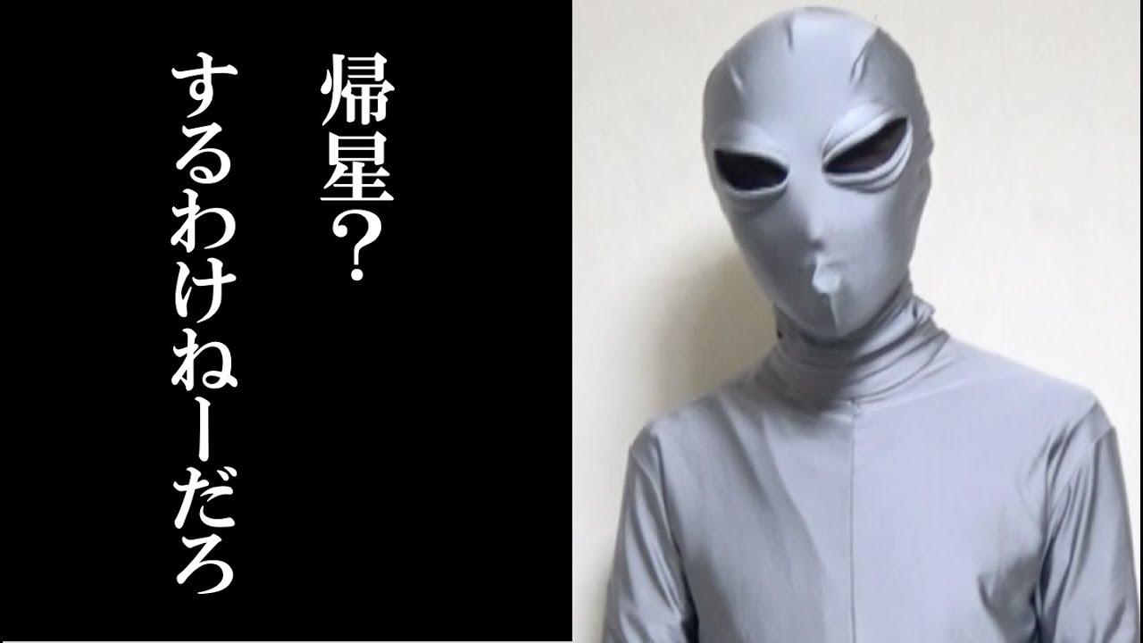 「だいにぐるーぷ 宇宙人」の画像検索結果