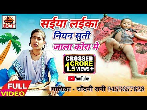 Saiya Laika Niyan Suti_सईया लइका नियन सुती_Chadani Rani