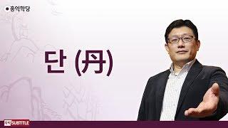 [3분 양심] 단丹_홍익학당.윤홍식