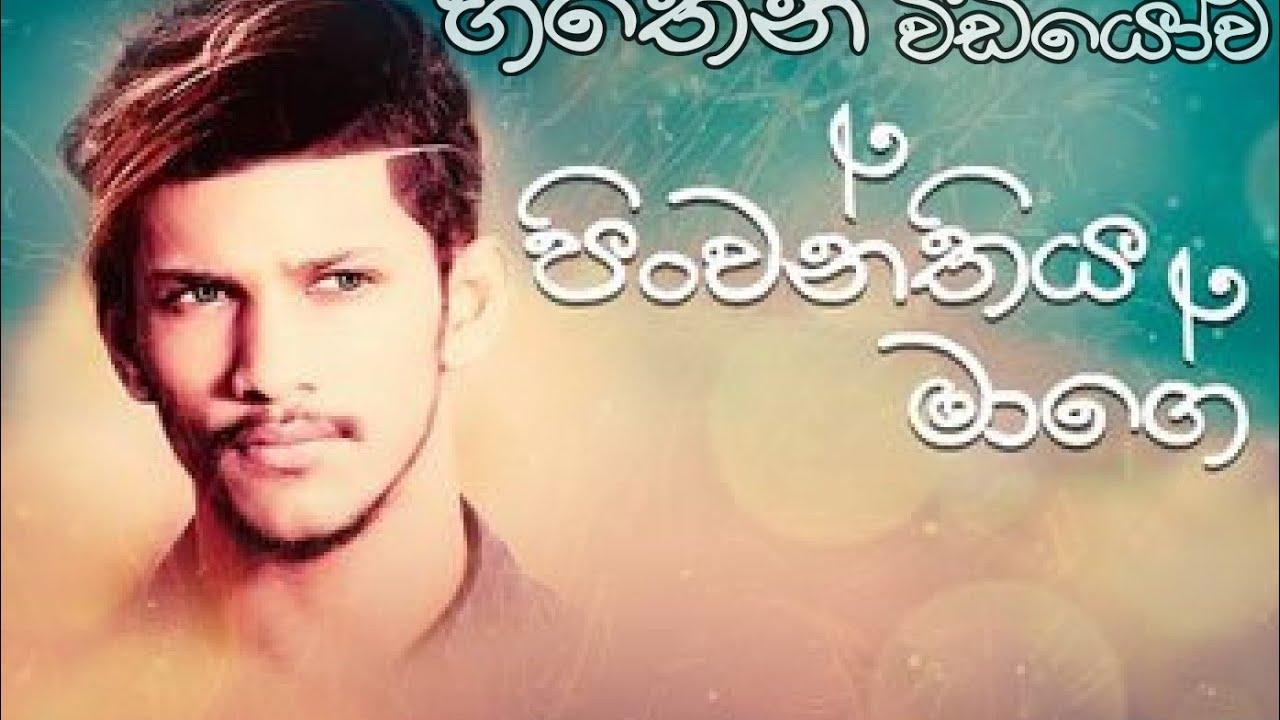 Pinwanthiye Mage Sangeeth Wijesooriya Sinhala Song - blogger.com
