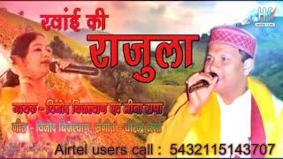 "मेरा गौं का  मेला""Mera Gaun Ka Mela | Garhwali Folk Songs | Vinod Bijalwan | Meena Rana"