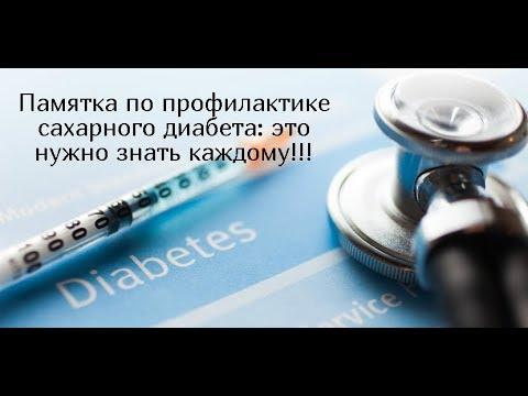 Памятка по профилактике сахарного диабета. | профилактика | презентация | смотреть_1 | симптомы | сахарный | привычки | медицина | алкоголь | причины | лечение