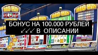 [Ищи Бонус В Описании ] Игровые Автоматы Вулкан | работа в игровых автоматах москва