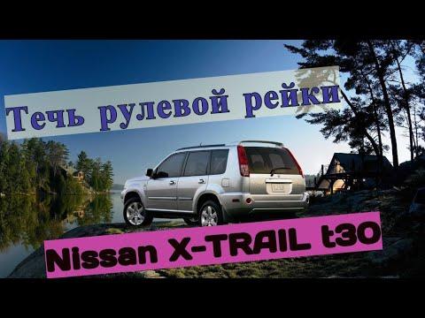 Переборка рулевой рейки Nissan X-trail T30 в Москве