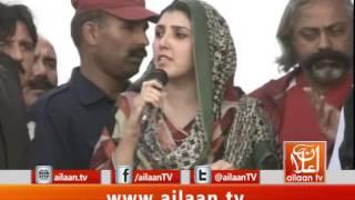 ayesha gulalai wazir speech at bani gala 01 november 2016 accountability commission against pm
