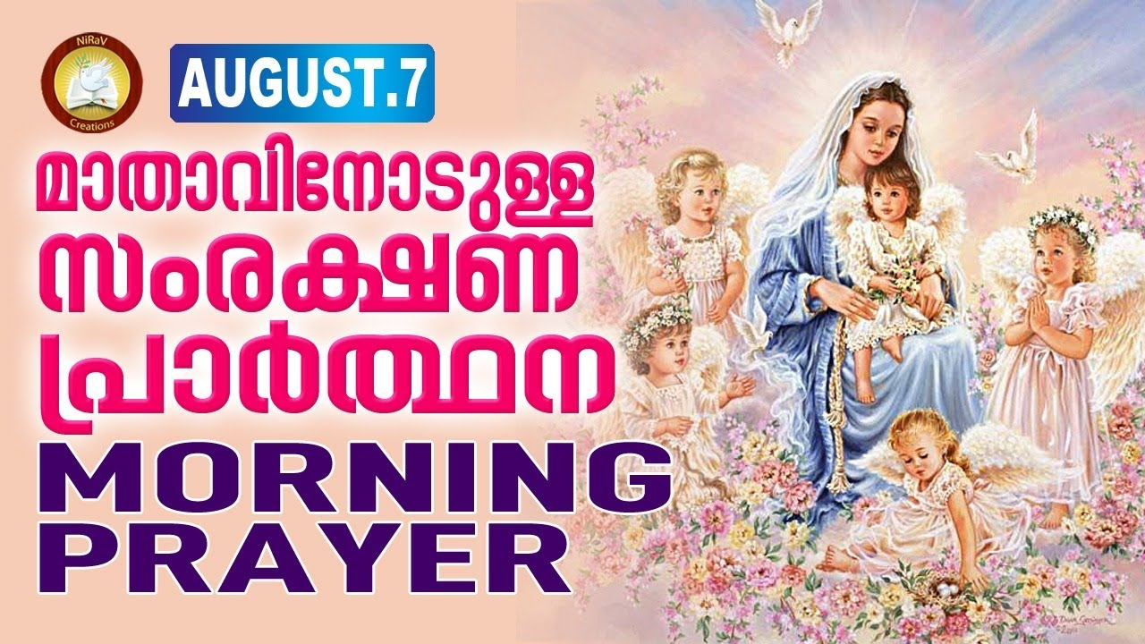മാതാവിനോടുള്ള പ്രഭാത സംരക്ഷണ പ്രാര്ത്ഥന The Immaculate Heart of Mother Mary Prayer 7th August 2020