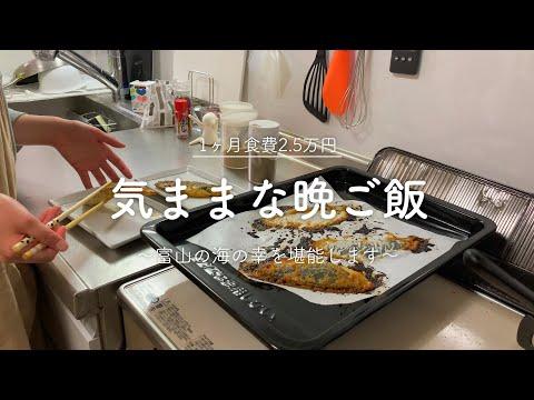 【食費2.5万円/月】富山の魚を堪能する気ままな晩ご飯【二人暮らし】