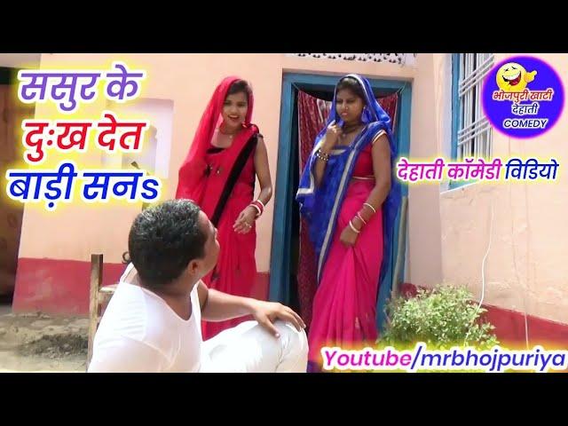 || COMEDY VIDEO || ???? ?? ???? || Bhojpuri Short Comedy Video |MR Bhojpuriya