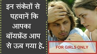 Sign Your Boyfriend Is Not Attracted To You Love Tips For Girls In Hindi
