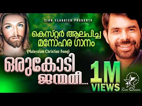 Oru Kodi Janmamee | Everlasting Super Hit Malayalam Christian Devotional Song