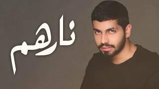محمد الشحي - نارهم (حصرياً) | 2018